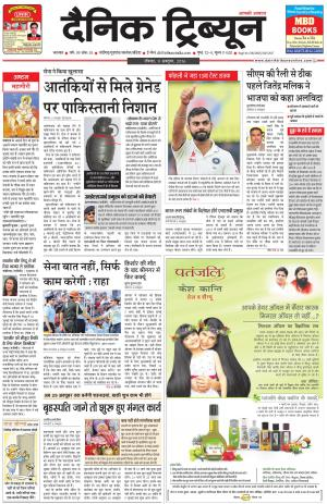 DT_09_october_2016_Karnal - Read on ipad, iphone, smart phone and tablets.