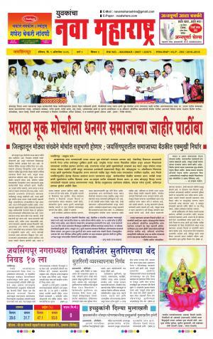 Yuvakancha Nava Maharashtra (दैनिक - नवा महाराष्ट्र) - संपादक: अशोक कोळेकर - October 09, 2016