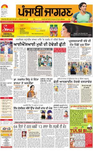Sangrur\Barnala  : Punjabi jagran News : 9th October 2016 - Read on ipad, iphone, smart phone and tablets.