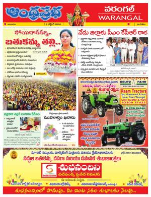 9-10-16 warangal - Read on ipad, iphone, smart phone and tablets.