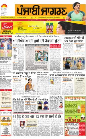 DOABA  : Punjabi jagran News : 9th October 2016 - Read on ipad, iphone, smart phone and tablets.