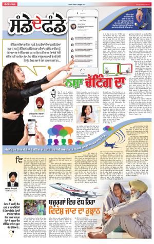 SUPPLEMENT  : Punjabi jagran News : 9th October 2016 - Read on ipad, iphone, smart phone and tablets.