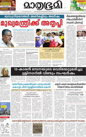 09 October 2016 - Read on ipad, iphone, smart phone and tablets.