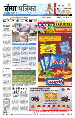 Dausa 09-10-2016 - Read on ipad, iphone, smart phone and tablets.