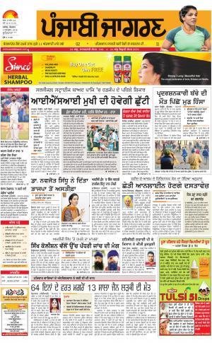 Jgraona  : Punjabi jagran News : 9th October 2016 - Read on ipad, iphone, smart phone and tablets.