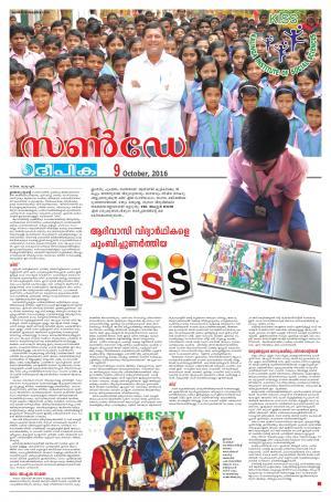 Sunday Deepika - Read on ipad, iphone, smart phone and tablets.