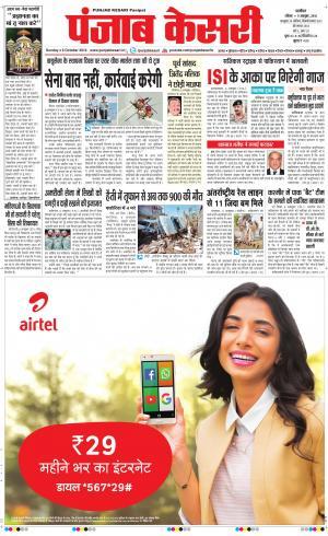 Main Panipat  - Read on ipad, iphone, smart phone and tablets.