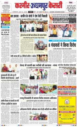 kashmir kesari - Read on ipad, iphone, smart phone and tablets.