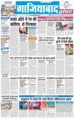 The Navodaya Times Ghaziabad - Read on ipad, iphone, smart phone and tablets.
