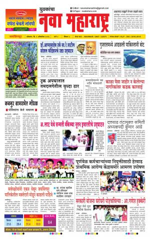 Yuvakancha Nava Maharashtra (दैनिक - नवा महाराष्ट्र) - संपादक: अशोक कोळेकर - October 03, 2016