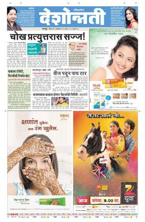 09th Oct Nagpur - Read on ipad, iphone, smart phone and tablets.