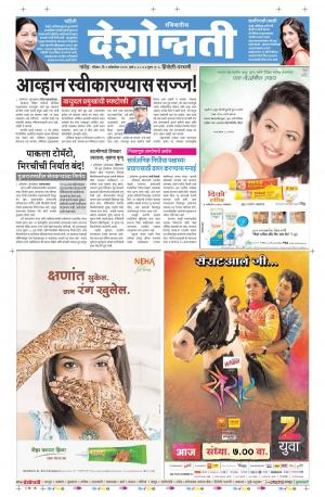 09th Oct Hingoli  - Read on ipad, iphone, smart phone and tablets.