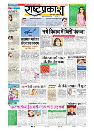 09th Oct Rashtraprakash - Read on ipad, iphone, smart phone and tablets.