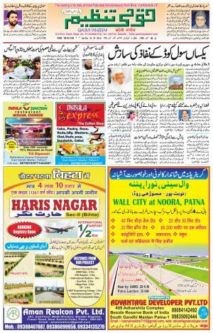 09 October 2016 Patna