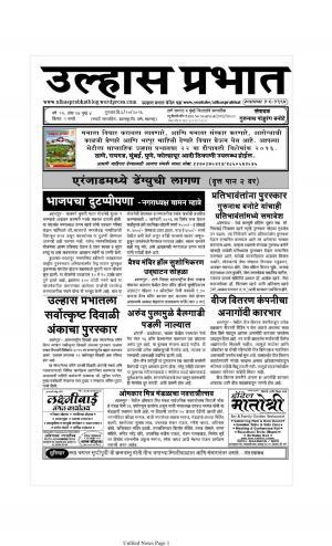 Weekly Ulhas Prabhat (साप्ताहिक उल्हास प्रभात) - संपादक: गुरुनाथ बनोटे (ठाणे) - October 06, 2016