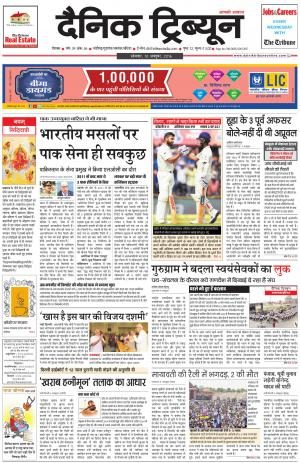DT_10_October_2016_Rohtak - Read on ipad, iphone, smart phone and tablets.