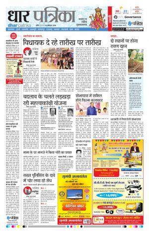 Patrika Dhar - Read on ipad, iphone, smart phone and tablets.