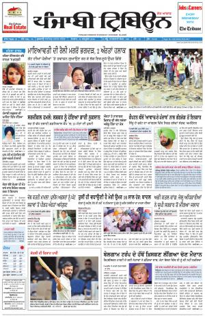 PT_10_october_2016_Delhi - Read on ipad, iphone, smart phone and tablets.
