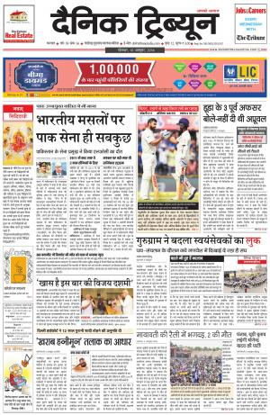 DT_10_october_2016_Karnal - Read on ipad, iphone, smart phone and tablets.