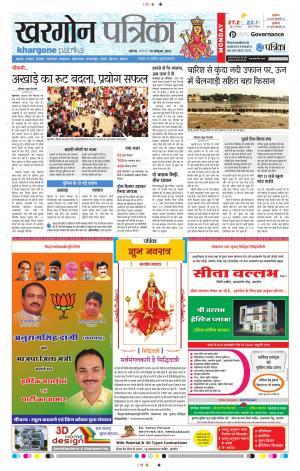 Patrika Khargon - Read on ipad, iphone, smart phone and tablets.