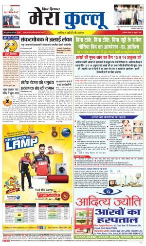 Mera Kullu - Read on ipad, iphone, smart phone and tablets.