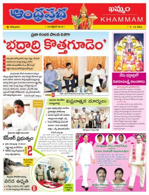 10-10-16 Khammam - Read on ipad, iphone, smart phone and tablets.