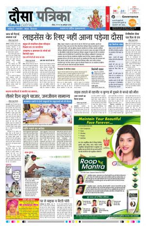 Dausa 10-10-2016 - Read on ipad, iphone, smart phone and tablets.