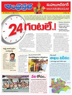 10-10-16 Mahabubnagar - Read on ipad, iphone, smart phone and tablets.