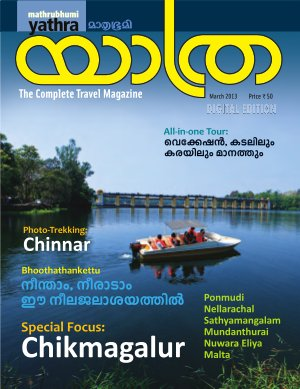 Yathra-2013 March - Read on ipad, iphone, smart phone and tablets.