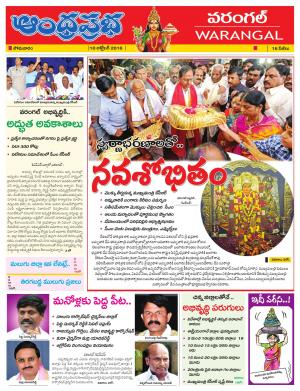 10-10-16 Warangal - Read on ipad, iphone, smart phone and tablets.
