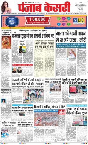 Main Ambala - Read on ipad, iphone, smart phone and tablets.