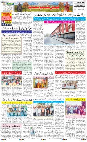 The Daily Hindsamachar Jammu - Read on ipad, iphone, smart phone and tablets.