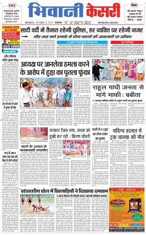 Punjab kesari / Haryana Bhiwani kesari - Read on ipad, iphone, smart phone and tablets.