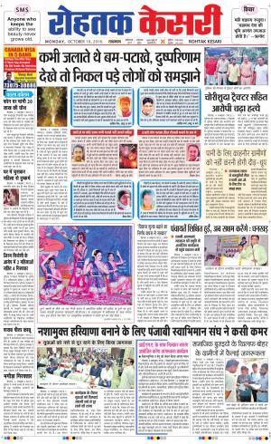 Rohtak kesari - Read on ipad, iphone, smart phone and tablets.