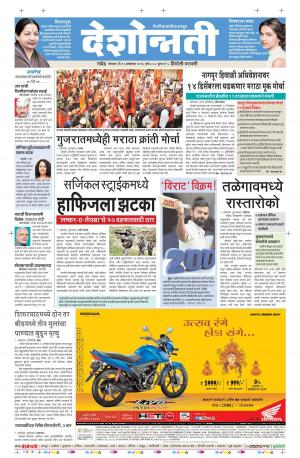 10th Oct Hingoli - Read on ipad, iphone, smart phone and tablets.