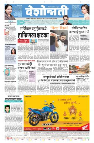 10th Oct Dhule - Read on ipad, iphone, smart phone and tablets.