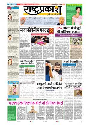 10th Oct Rashtraprakash - Read on ipad, iphone, smart phone and tablets.