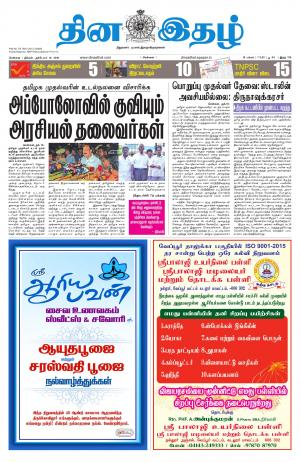 Dinaethal - Chennai - Read on ipad, iphone, smart phone and tablets.