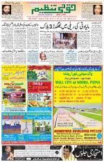 Qaumi Tanzeem Patna
