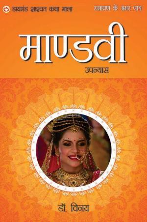 Ramayan Ke Amar Patra : Mandavi: रामायण के अमर पात्र : माण्डवी - Read on ipad, iphone, smart phone and tablets.