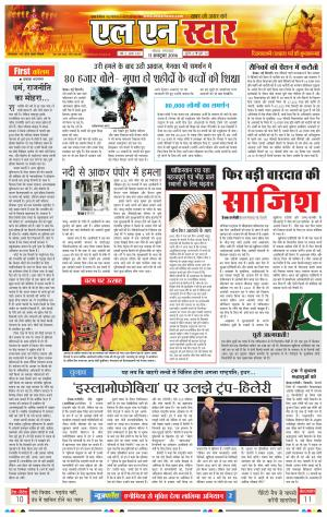 LN STAR DAILY Tusday - Read on ipad, iphone, smart phone and tablets.