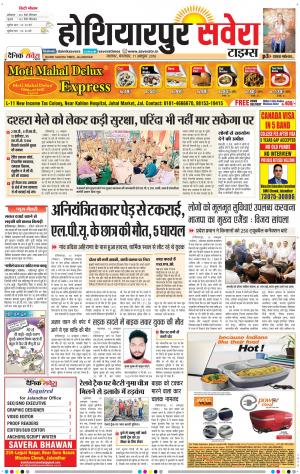 Hoshiarpur Savera - Read on ipad, iphone, smart phone and tablets.
