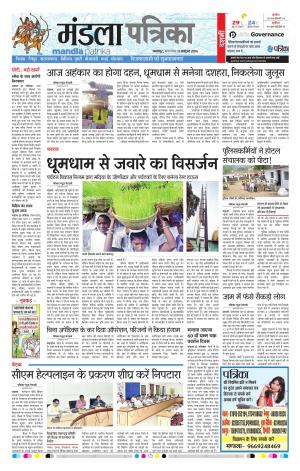 mandla patrika - Read on ipad, iphone, smart phone and tablets.