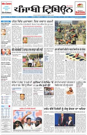 PT_11_october_2016_Delhi - Read on ipad, iphone, smart phone and tablets.