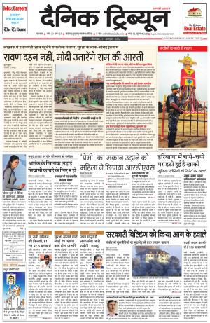 DT_11_october_2016_Karnal - Read on ipad, iphone, smart phone and tablets.