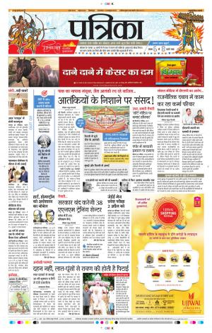 Patrika Bilaspur - Read on ipad, iphone, smart phone and tablets.