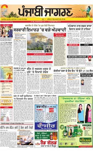 AMRITSAR  : Punjabi jagran News : 11th October 2016 - Read on ipad, iphone, smart phone and tablets.