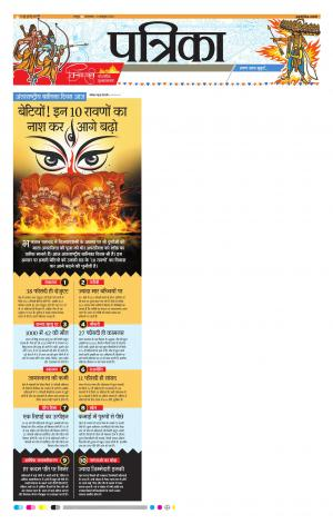 Raipur Patrika - Read on ipad, iphone, smart phone and tablets.