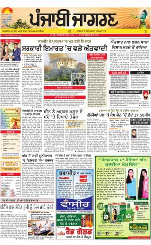 Chandigarh  : Punjabi jagran News : 11th October 2016 - Read on ipad, iphone, smart phone and tablets.