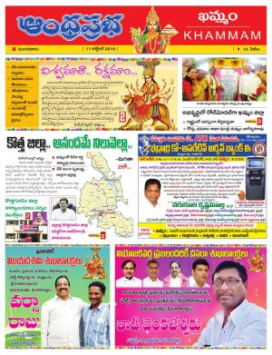 11-10-16 Khammam - Read on ipad, iphone, smart phone and tablets.